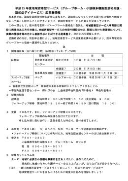 起業塾 - 熊本県の高齢者介護施設・住宅ガイドホームページ