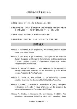 北岡明佳の研究業績リスト - 文学部心理学専攻