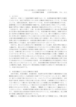 職業能力開発ジャーナル,vol45 No.8,2003.8