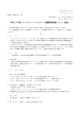 CSW研修の検討 - 埼玉県社会福祉協議会