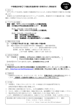 開催要項をダウンロード - 名古屋市介護サービス事業者連絡研究会