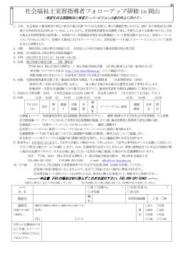 詳しくは、ここをクリック - 一般社団法人 岡山県社会福祉士会