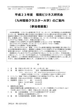 九州環境クラスター大学