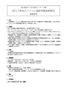 東京都盲ろう者支援センター主催 盲ろう者向けパソコン通訳者養成研修