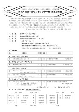 日本カウンセリング学会「認定カウンセラー養成カリキュラム」準拠