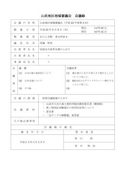 (仮称)山武地域合併任意協議会規約(案)