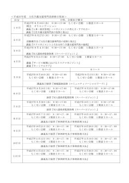 平成27年度主任介護支援専門員研修日程表