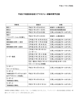 平成27年度世田谷区ケアマネジャー研修予定表