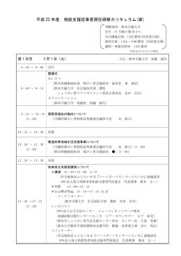 平成17年度 障害者ケアマネジメント従事者新規研修カリキュラム(案)