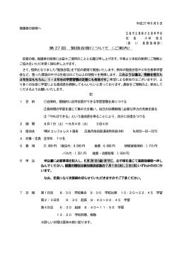 平成17年6月1日 - 市立美鈴が丘高等学校