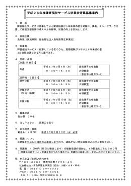 平成18年度鳥取県居宅介護従業者養成研修