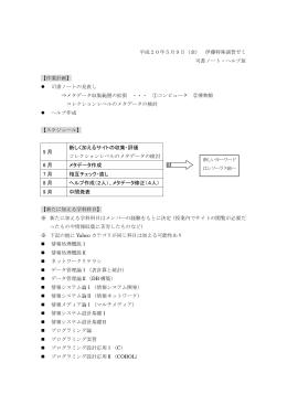 平成20年5月9日(金) 伊藤特殊演習ゼミ