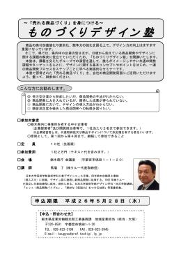 平成26年度ものづくりデザイン塾 募集案内・申込用紙(ワード:81KB)