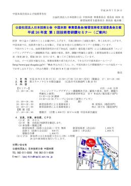 平成22年6月1日 - 公益社団法人日本技術士会 中国本部