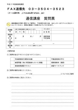 平成24年登録実務講習