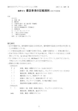 東洋大学 情報図書館学演習Ⅲ(4年ゼミ)