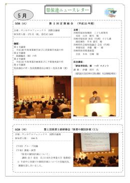 ワードファイル - 宮崎県保育連盟連合会