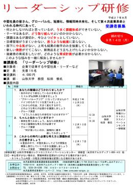 WORD形式 - 米沢産業育成事業運営委員会