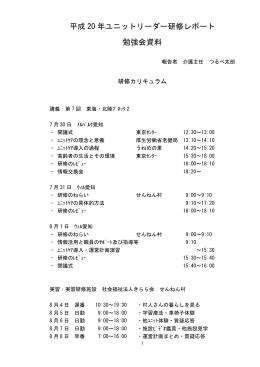 平成20年ユニットリーダー研修