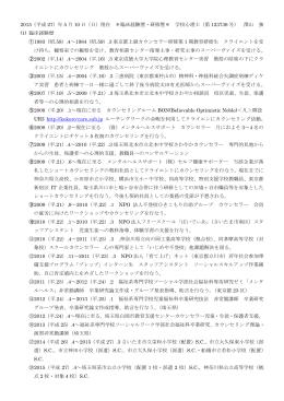 2012(平成24)年12月10日(月)現在 臨床経験歴および研修歴 澤山 強