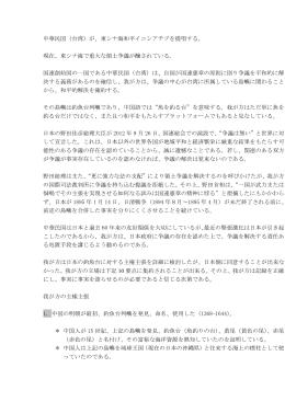 中華民国(台湾)が、東シナ海和平倡議を提唱する