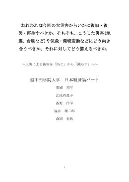 日本経済論パート - 追手門学院大学