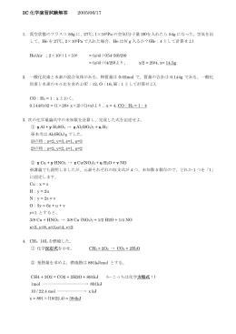 3C化学演習試験問題 2005/06/17 番号 氏名