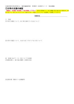 演習Ⅰ・Ⅱ提出シート(  必須)