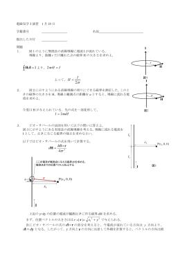 第6回目 演習問題の解答