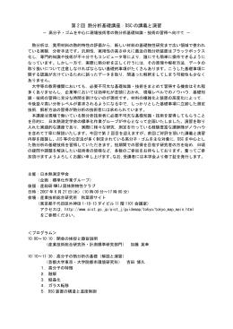 wordファイル - 日本熱測定学会