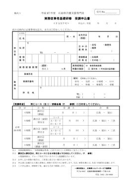 平成27年度 受講申込書(入力される方)