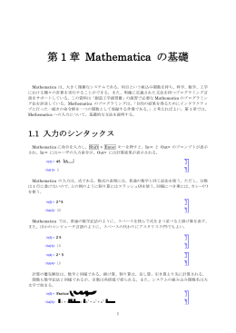 Mathematica入門