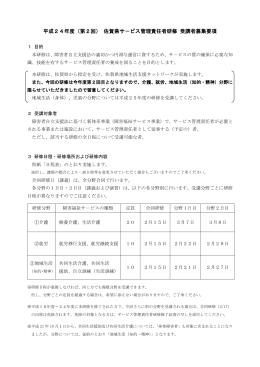 ③H24ネット主催佐賀県サビ管研修募集要項