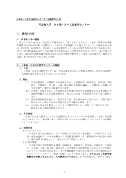 同志社大学日本語・日本文化教育センター