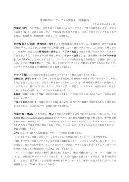 プログラム実習1 授業資料 - iguchi