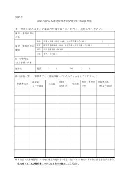 別紙2 認定特定行為業務従事者認定証交付申請管理票 * 次表を記入
