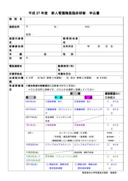 新人看護職員臨床研修 申込書 (Word形式)
