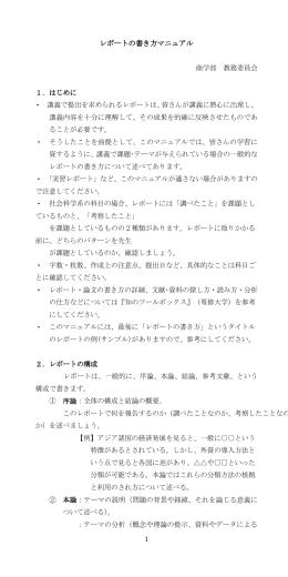 レポートの書き方マニュアル{案}