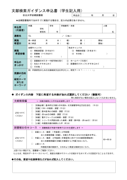 word - 目白大学