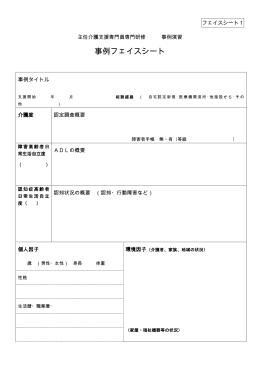 介護支援専門員 専門研修Ⅱ 事例演習 (施設介護支援)