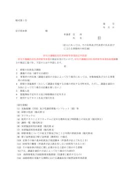 様式1 (Wordファイル 62.0KB)