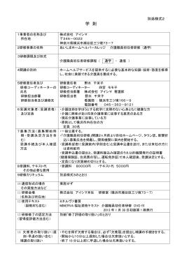 学則について(word形式)