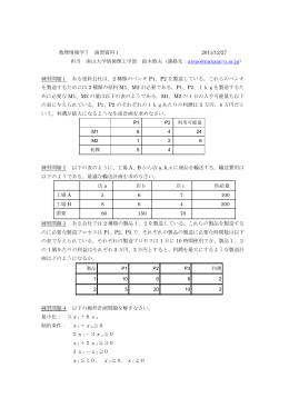 数理情報学7 演習資料1 2008/11/26