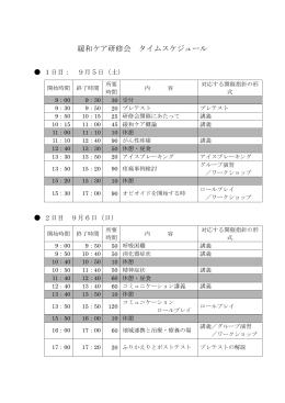 緩和ケア研修会 タイムスケジュール 1日目: 9月5日(土) 開始時間 終了