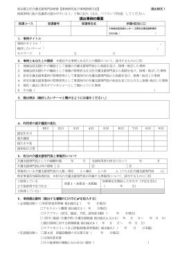 提出様式1及び3 - CMAT 東京都介護支援専門員研究協議会