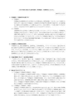 2006年度4年生ガイダンス資料(卒業論文・卒業制作について)