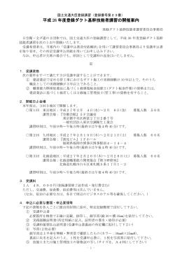 国土交通大臣登録講習(登録番号第23番) 平成26年度登録ダクト基幹