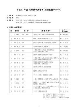 平成24年度 応用数学演習Ⅰ(社会基盤学コース・国土政策学コース)