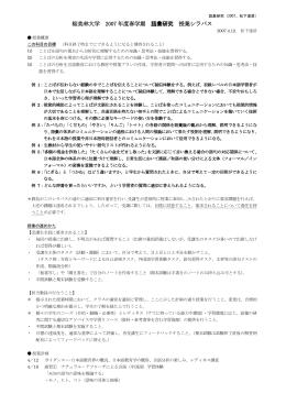 桜美林大学シラバス・フォーマット