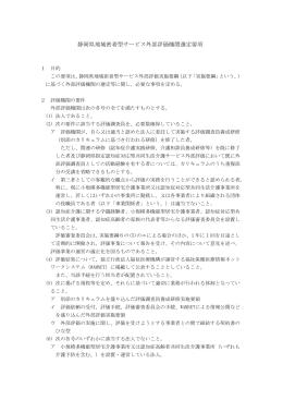 静岡県地域密着型サービス外部評価機関選定要項